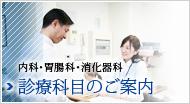 内科・胃腸科・消化器科 診療科目のご案内