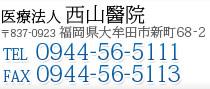 医療法人西山醫院 〒837-0923 福岡県大牟田市新町68-2 TEL:0944-56-5111 FAX:0944-56-5113